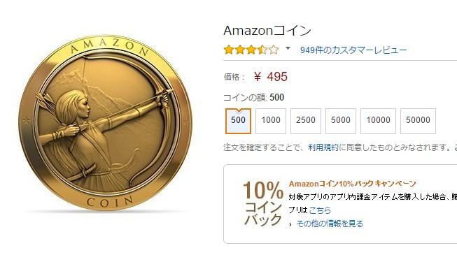 Amazonコインはワンクリック詐欺?誤購入には気をつけよう!