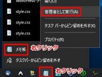 Windows10でメモ帳を管理者権限で一瞬で開く方法