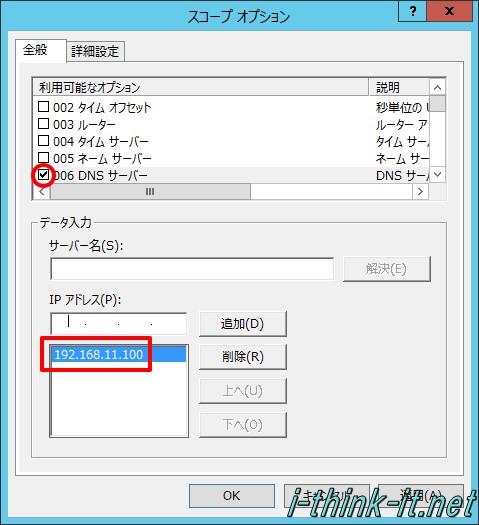 スコープオプション DNSサーバー