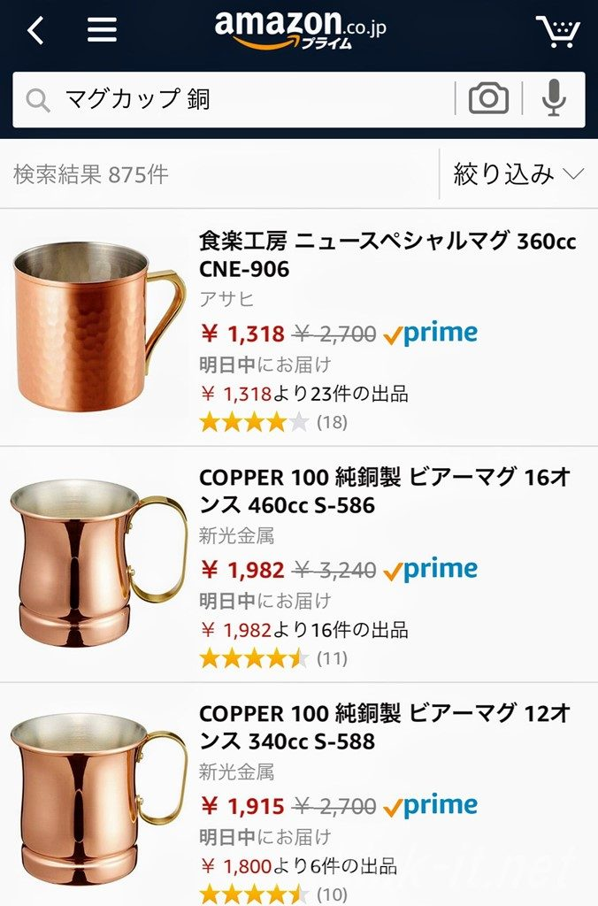 amazonでマグカップを検索した結果