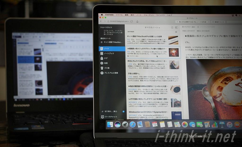MacBookProを最安値で購入してみた結果!ネット通販で買うのも悪くないかも?