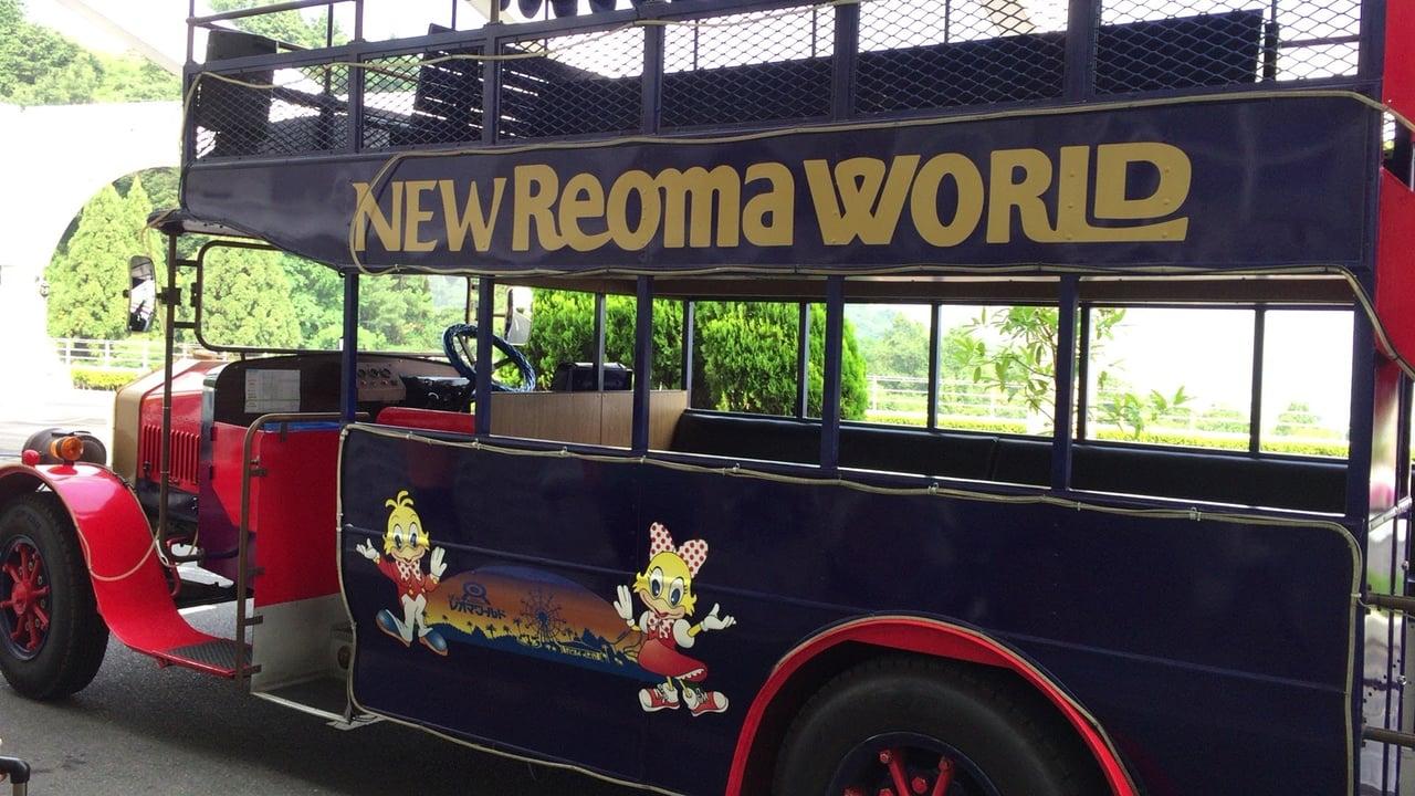 レオマワールドへのバス