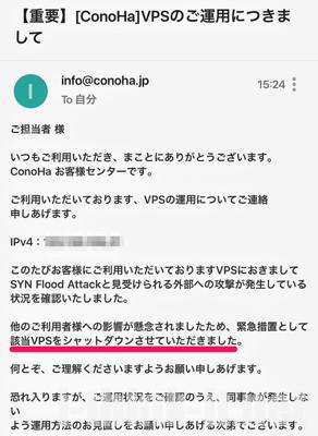 ConoHaから届いた停止メール