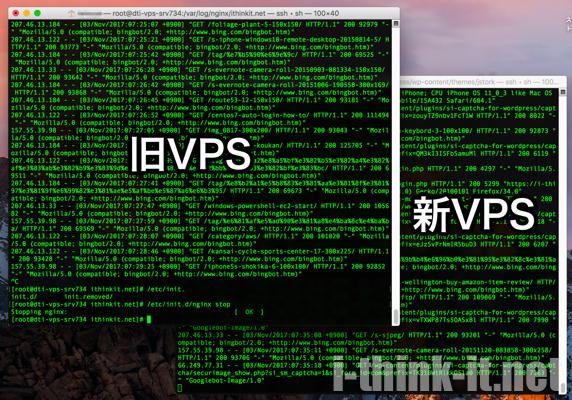 WordPressで運営するブログの移行手順(VPS変更)について