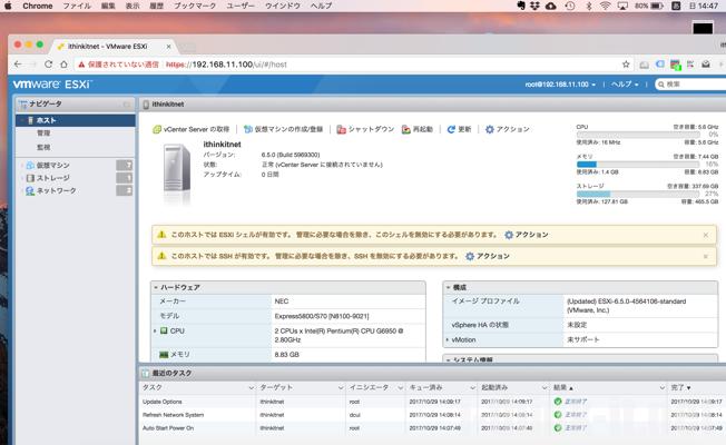 ChromeでHostClientアクセス
