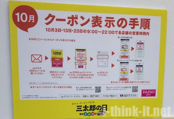 三太郎の日に商品もらう流れについて書いておく【DAISO編】