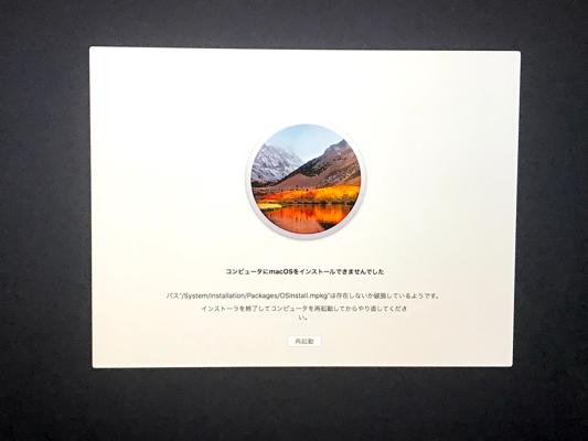 「コンピュータにmacOSをインストール出来ませんでした」の対処法【High sierra編】