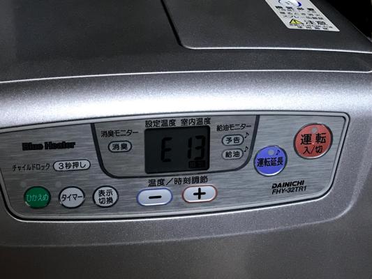 E13エラーが表示された石油ファンヒーター