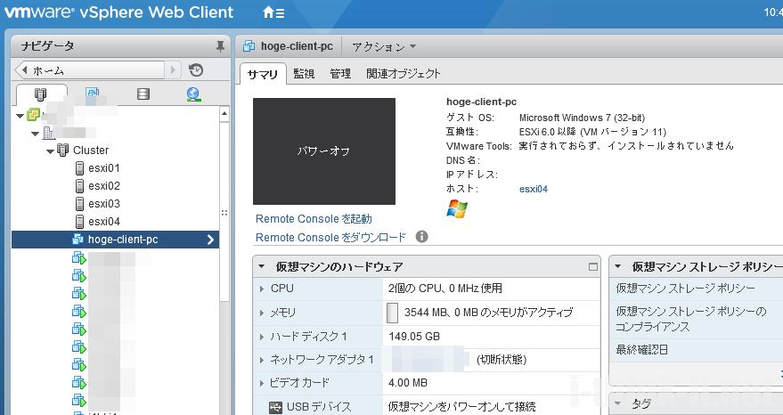 WebClientで移行後の確認