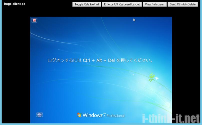 移行した仮想マシンのコンソール画面