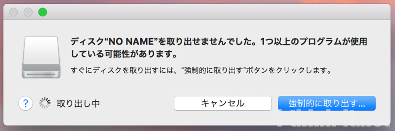 Macで外部メディアが取り出せない時の対処法
