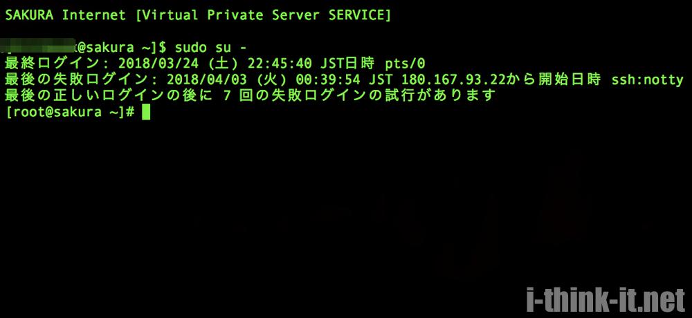 ブログ用サーバにアタック受けたのでセキュリティ対策したお話