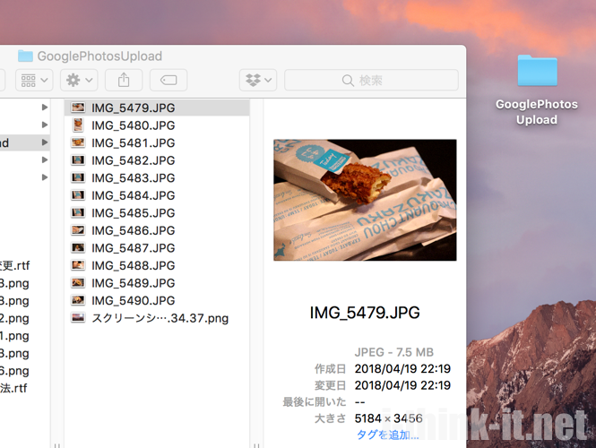 Macのスクリーンショットをグーグルフォトへ直接アップロードする方法