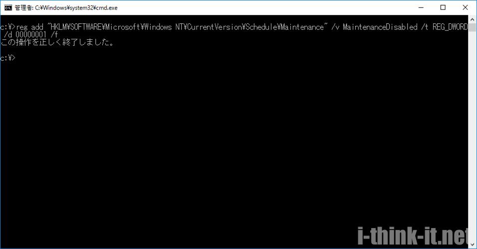 DOSプロンプトでreg add実行