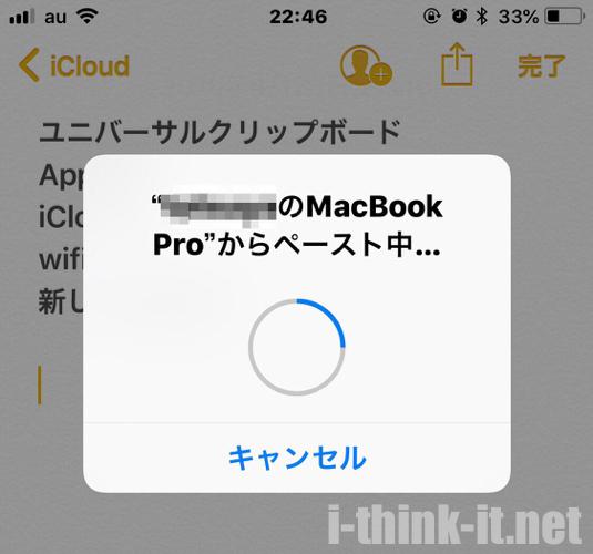 MacからiPhoneへ簡単コピペ!ユニバーサルクリップボードは便利な機能!