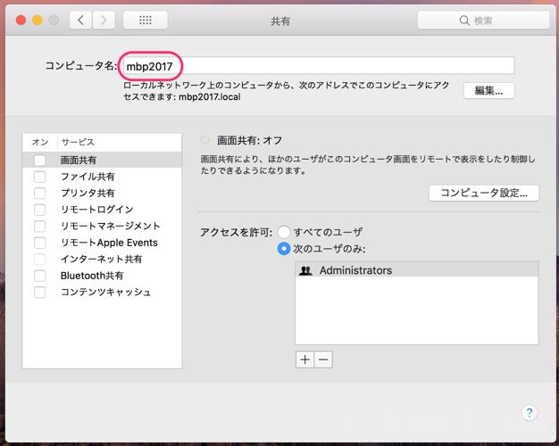 MacBookPro(High Shierra)のホスト名を変更する2つの方法