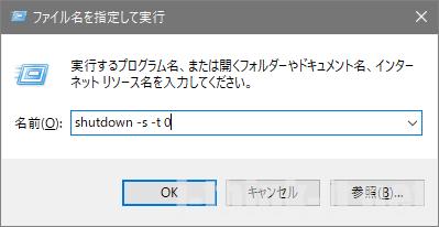 WindowsPCで更新せずにシャットダウンする方法