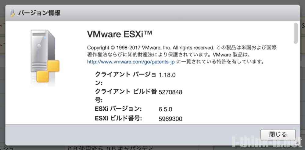 バージョン情報ESXi6.5
