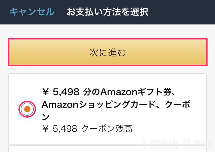 Amazonで商品購入代金の全額をクーポンで買ってみた。