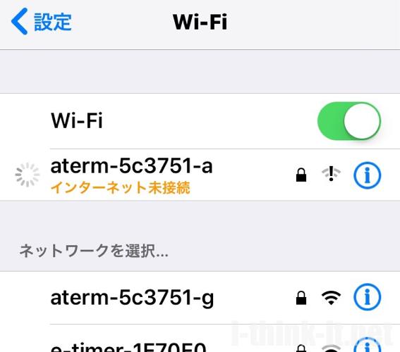 iPhoneがWiFi(無線LAN)に繋がらない時に試したい4つの項目