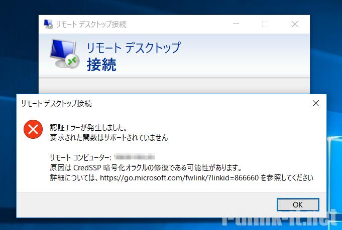 Windowsで「要求された関数は・・・」でリモートデスクトップ接続出来ない時の暫定対応!