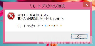 Windows7で認証エラーが発生しました