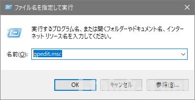 ファイル名を指定して実行で「gpedit.msc」