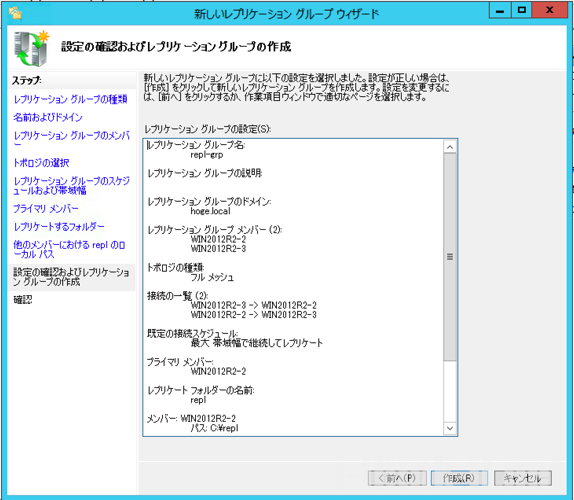 DFS-R作成