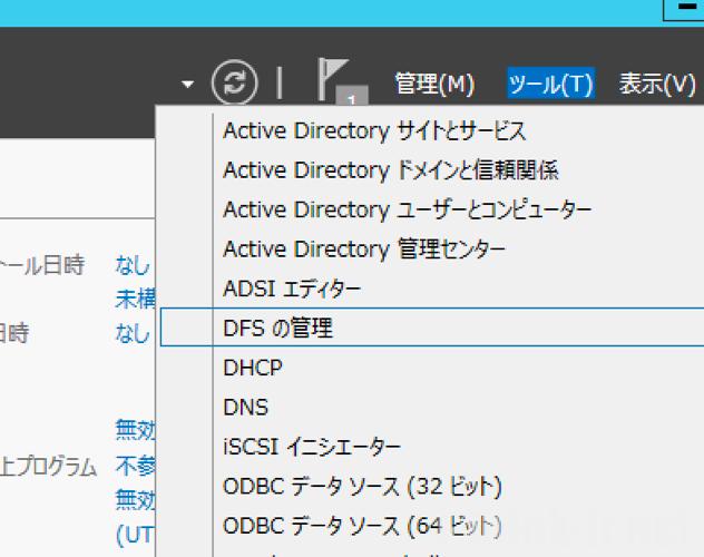 WindowsServer2012R2でDFS-R(レプリケーション)を試してみた!
