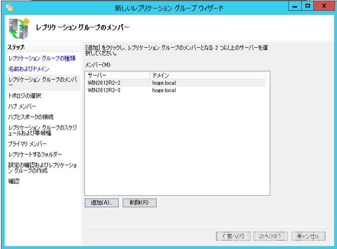レプリケーションを行うサーバを追加
