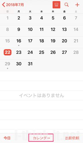 カレンダーアプリを起動し、カレンダーをタップ