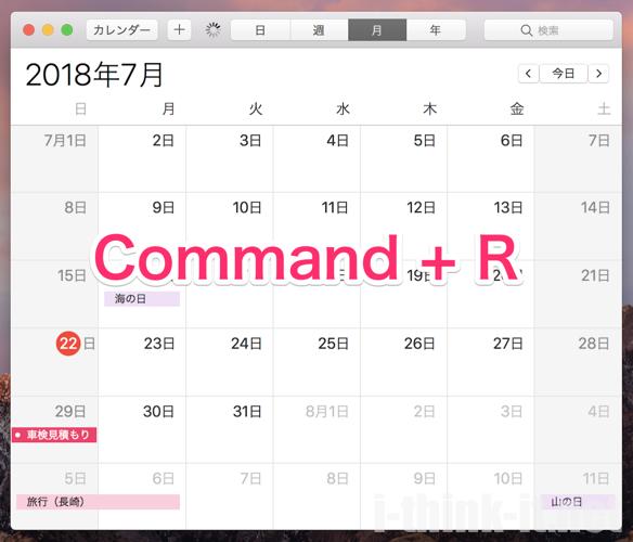 Command + [R] でカレンダー更新