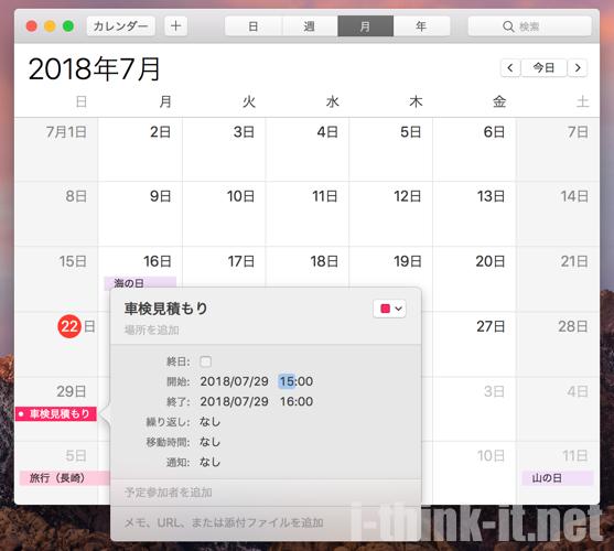 Macでカレンダーにイベント書き込み