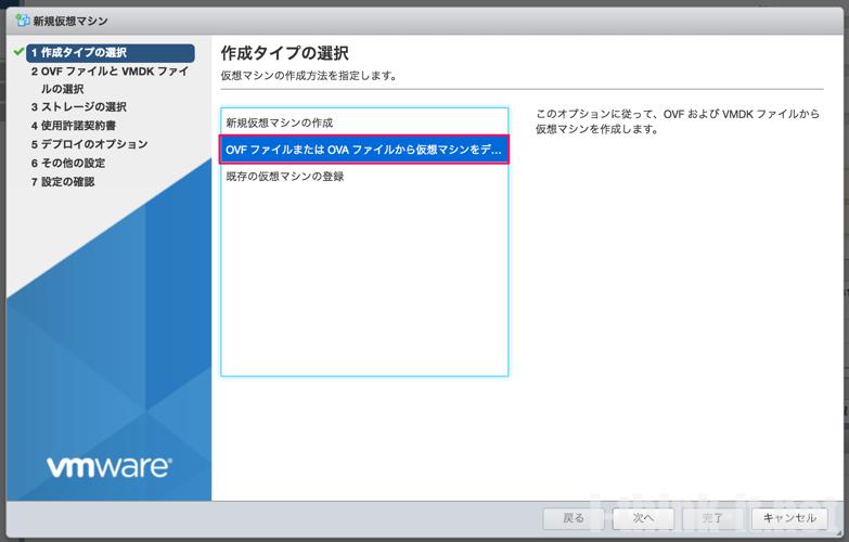 OVFファイルまたはOVAファイルから仮想マシンをデプロイ