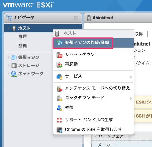 ESXi6.7のHostClientでOVA(OVF)インポートする方法