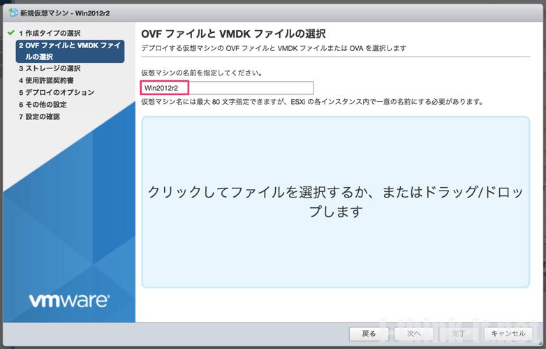OVFファイルとVMDKファイルの選択