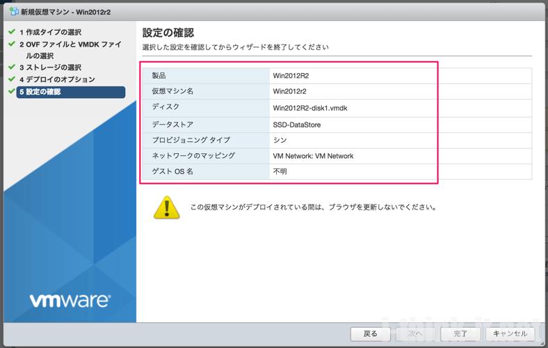 OVAインポート処理の実施前確認