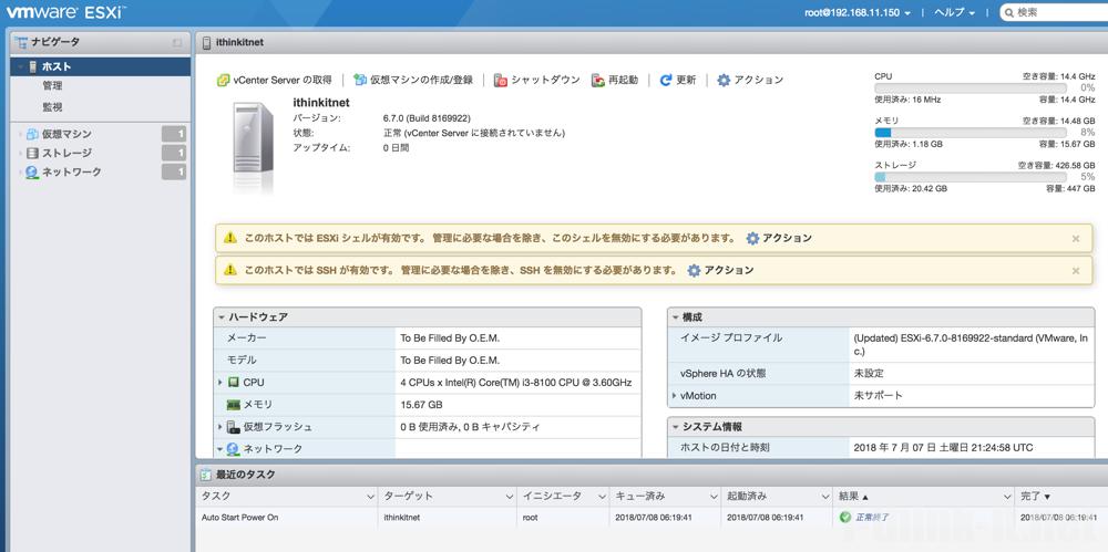 HostClientでESXiに接続した画面