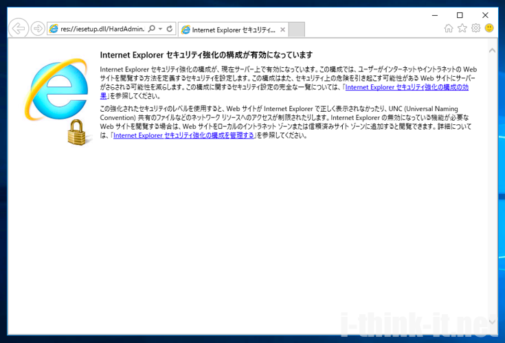 Internet Explorer セキュリティ強化の構成が有効になっています