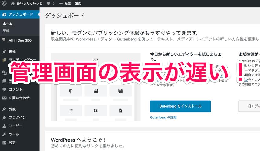 WordPressの管理画面が遅いのは「リビジョン」が原因かも!?対応方法も書いとく!