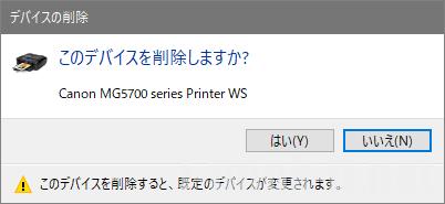 このデバイスを削除しますか