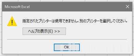 Excelで「指定されたプリンターは使用出来ません」と表示された場合の対応