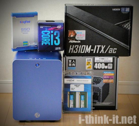 自作PCの作り方。Mini-ITX規格なパソコン作成にチャレンジ!