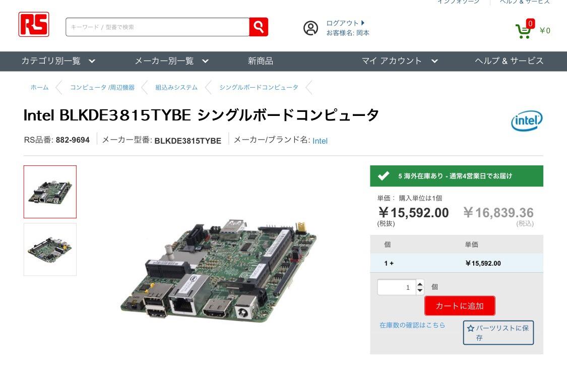 シングルボードコンピュータのNUCが気になる!お安く購入するにはどうすれば?