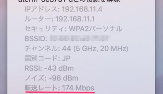 MacBookProでNICのリンク速度(無線/有線)を確認する方法
