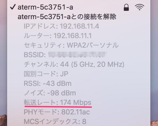 表示された無線LAN接続の状態