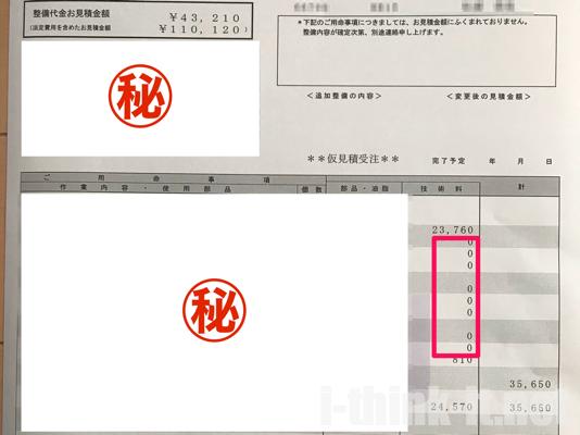 社員割引が適用されたトヨタディーラーの車検見積書