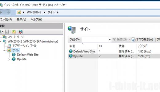 WindowsServer2016のIISでFTPサーバを構築する方法