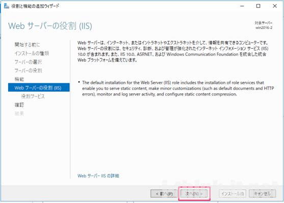 WEBサーバーの役割(IIS)