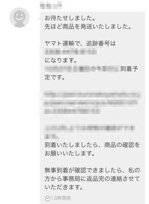 落札者から商品発送のメッセージ